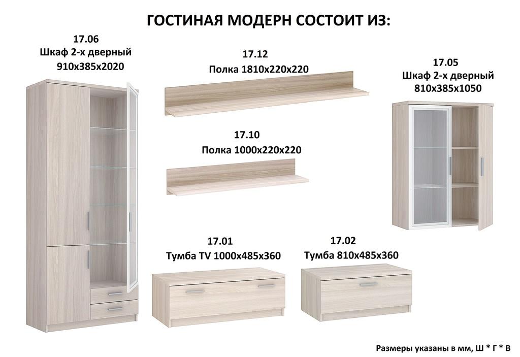 Классическая Мебель Для Гостиной Боровичи Москва